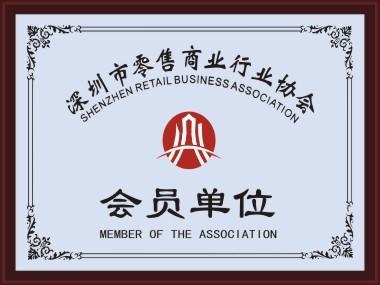 深圳市零售商业行业协会