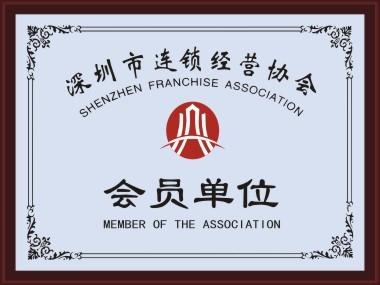 深圳市连锁经营协会
