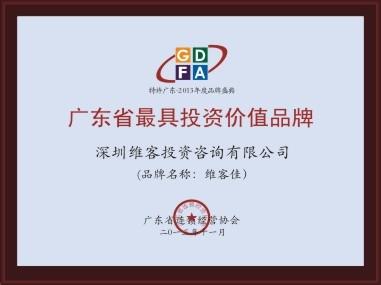 广东省最具投资价值品牌