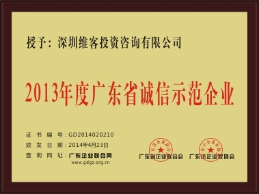 2013年广东省诚信示范企业
