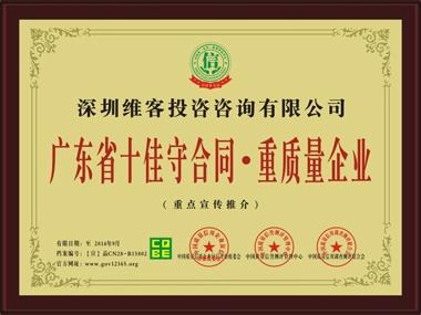 广东省十佳守合同重质量企业