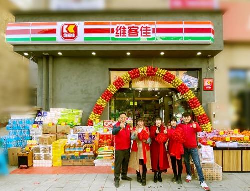 维客佳重庆城口分店